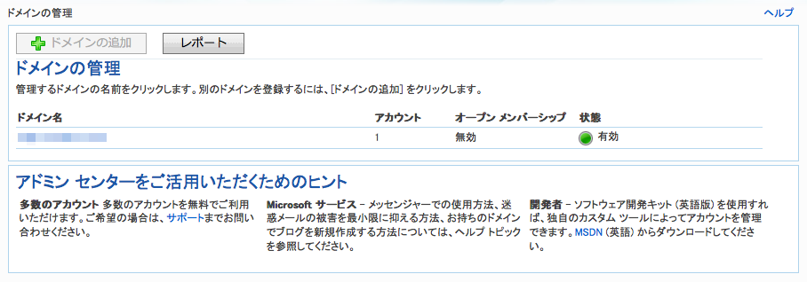 WindowsLiveアドミンセンター管理画面