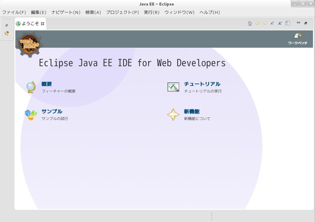 Pleiades日本語化プラグインダウンロード画面