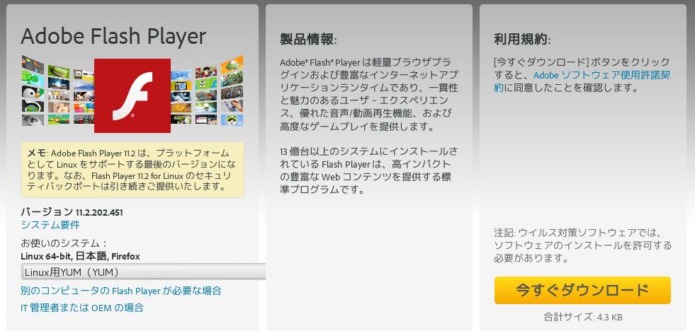FlashPlayerダウンロード画面
