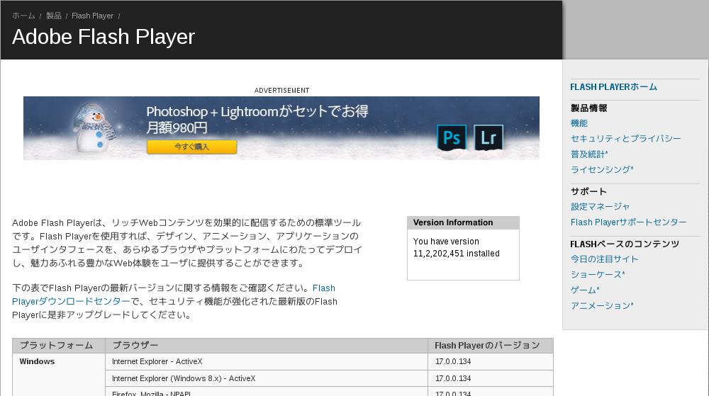 FlashPlayerインストール確認画面