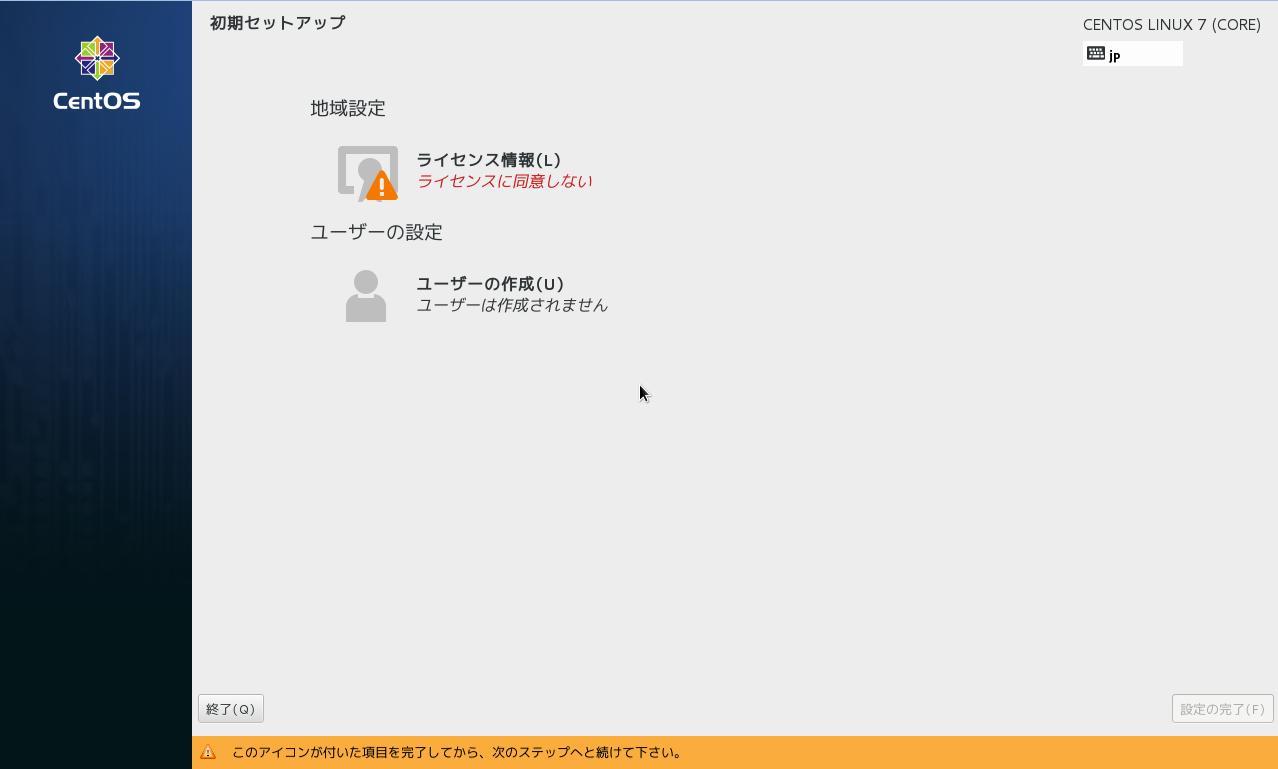 CentOS7ライセンス画面