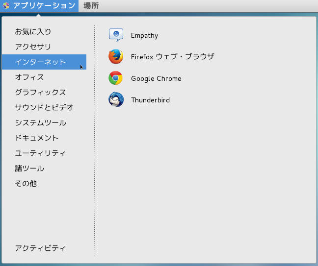 Google Chromeの実行