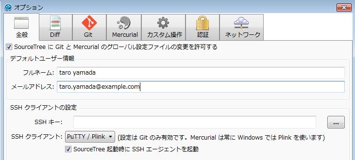 sourcetree設定