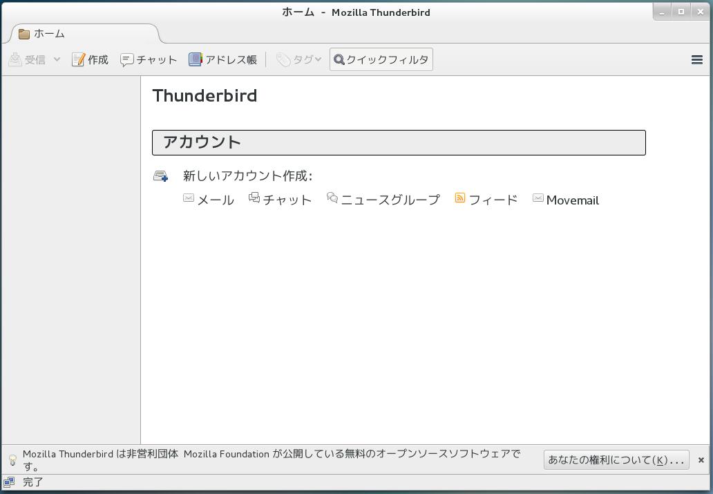 Thunderbird画面